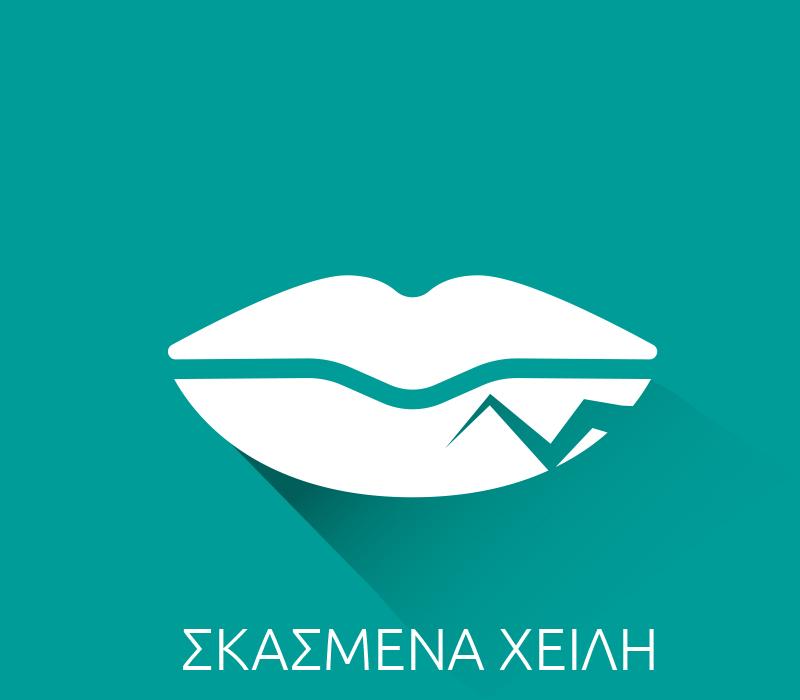ΣΚΑΣΜΕΝΑ ΧΕΙΛΗ