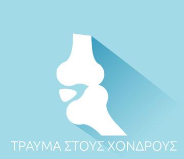 TRAVMA-STOUS-XONDROUS new