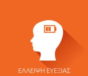 ELIPSI-ENERGEIAS new