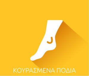 KOYRASMENA-PODIA new