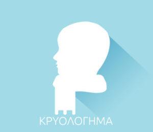 KRIOLOGIMA new