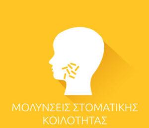 MOLINSEIS-STOMATIKIS new
