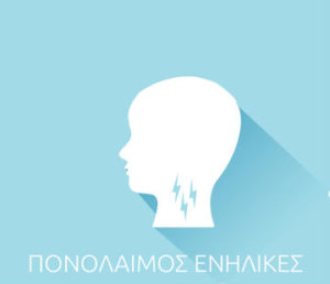 PONOLAIMOS-ENILIKES