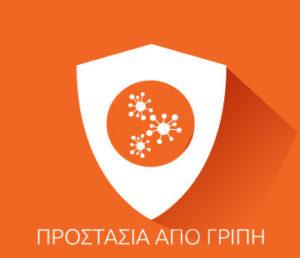 PROSTASIA-APO-GRIPI new