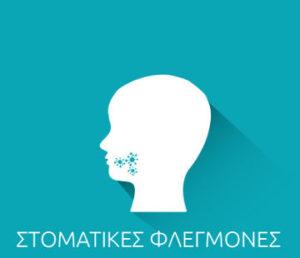 STOMATIKES-FLEGMONES new