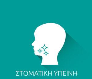STOMATIKI-YGIEINI new