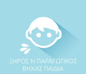 XIROS-PARAGOGIKOS-PAIDIA new
