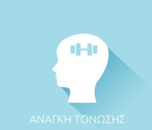 ANAGI-TONOSIS new