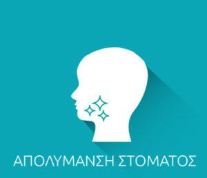 APOLIMANSI-STOMATOS new
