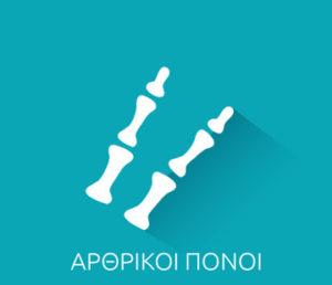 ARTHRIKOI-PONOI new