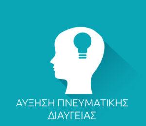 PNEYMATIKI-DIAYGEIA new